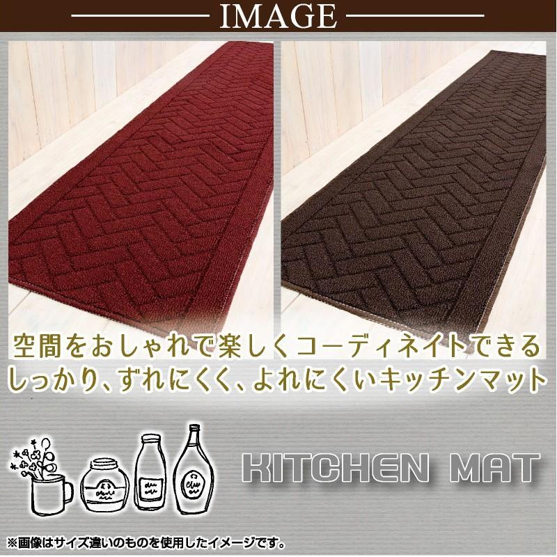 在庫処分 キッチンマット ロング 約45×180cm /フロー 2色|yokozuna|03