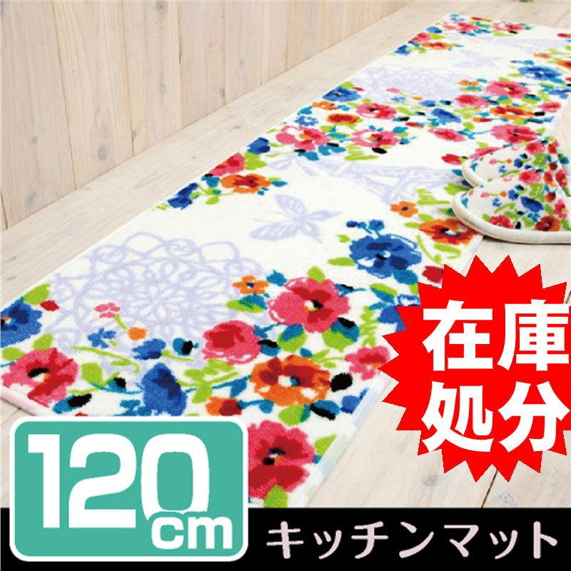 在庫処分 キッチンマット 約45×120cm /ジェンヌ|yokozuna