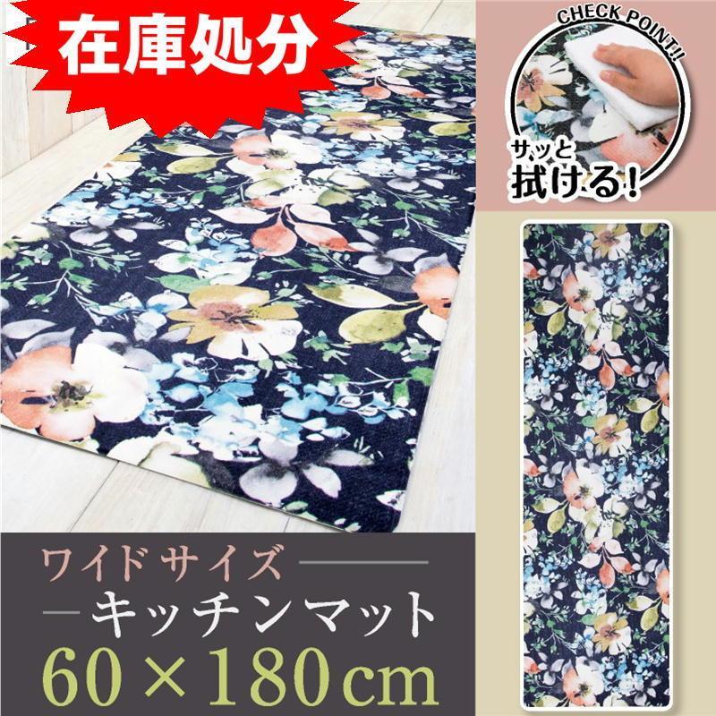 在庫処分 拭ける!洗濯不要 キッチンマット ワイドロング 約60×180cm /PVC フローラ yokozuna