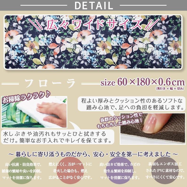 在庫処分 拭ける!洗濯不要 キッチンマット ワイドロング 約60×180cm /PVC フローラ yokozuna 02
