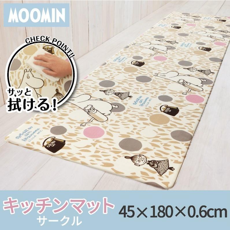 拭ける!洗濯不要 キッチンマット ロング 約45×180cm /PVC サークル ムーミン yokozuna