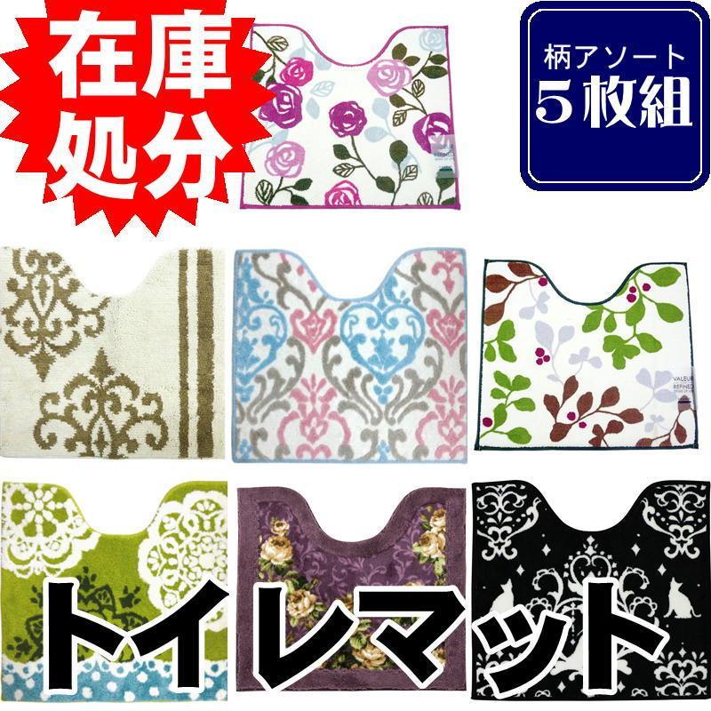 【福袋】 5枚組 トイレマット /アソート5枚セット yokozuna