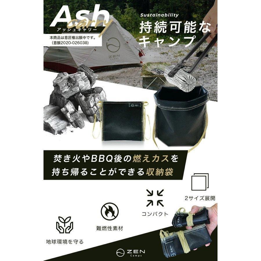 【今ならプレゼントもらえる】ZEN Camps アッシュキャリー Ash Carry Sサイズ(幅24 X 高さ25cm) 火消し袋 炭 処理 耐熱性 難燃性 コンパクト|yolo-goods-company|04