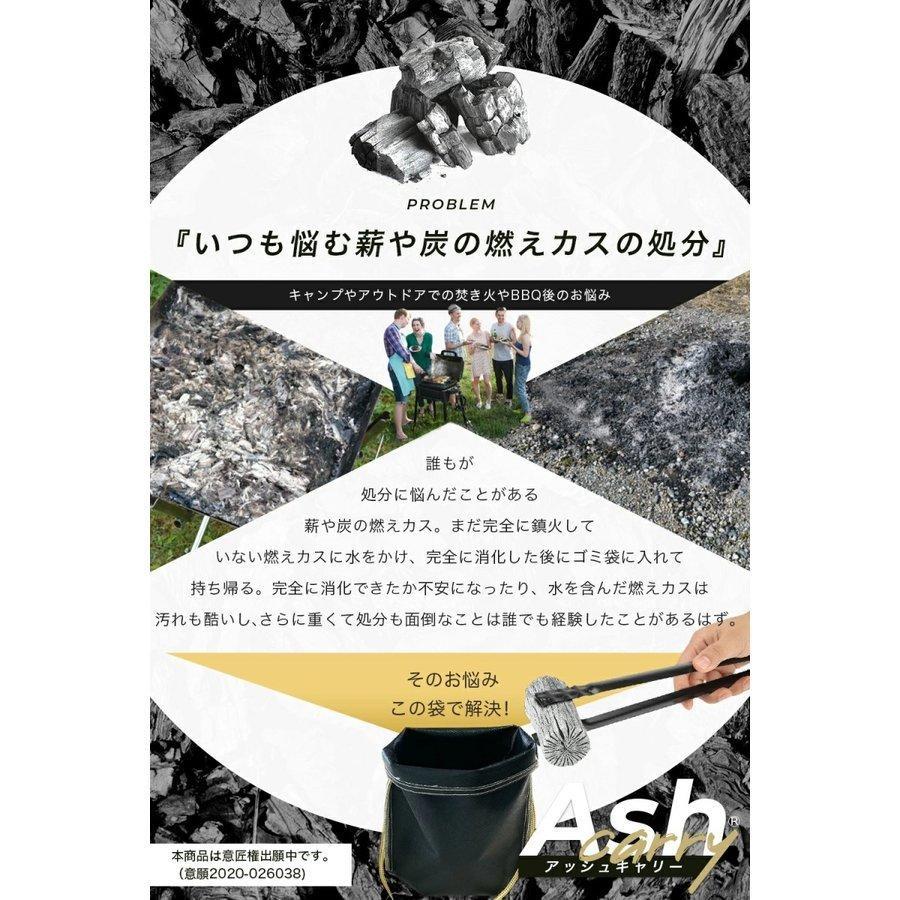 【今ならプレゼントもらえる】ZEN Camps アッシュキャリー Ash Carry Sサイズ(幅24 X 高さ25cm) 火消し袋 炭 処理 耐熱性 難燃性 コンパクト|yolo-goods-company|05