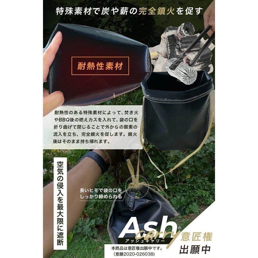 【今ならプレゼントもらえる】ZEN Camps アッシュキャリー Ash Carry Sサイズ(幅24 X 高さ25cm) 火消し袋 炭 処理 耐熱性 難燃性 コンパクト|yolo-goods-company|06