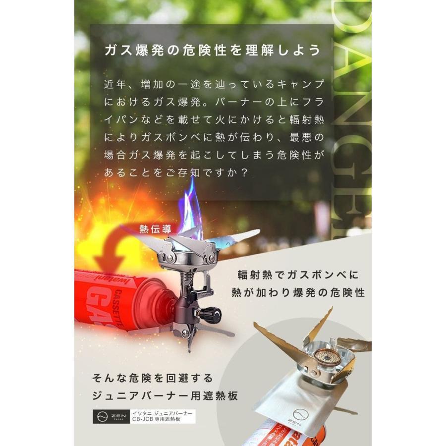 遮熱板 ZEN Camps イワタニ ジュニアコンパクトバーナー CB-JCB 専用【バーナー製造日確認要】バーナー ステンレス製 yolo-goods-company 05