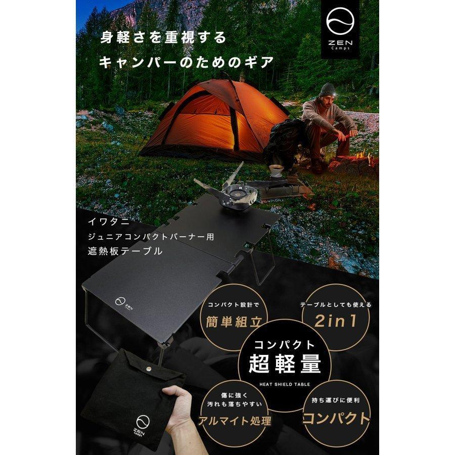 【今ならプレゼントもらえる】ZEN Camps イワタニ ジュニアコンパクトバーナー CB-JCB 専用 遮熱 テーブル 分割式 軽量コンパクト CB缶カバーセット yolo-goods-company 04