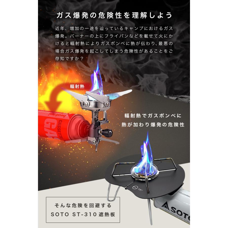 SOTO ST-310 遮熱板 ZEN Camps バーナー 分割式 高遮熱アルミ製 コンパクト 超軽量 yolo-goods-company 04