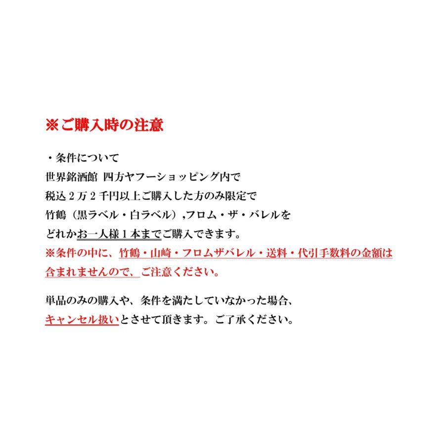 【条件付き/数量限定】N 新竹鶴 ピュアモルト 700ml(白ラベル)|yomo-akasaka|02