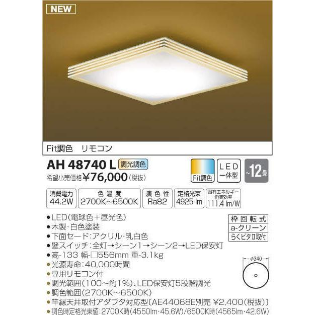 AH48740L:LEDシーリングライト(Fit調色タイプ) 電球色(2700K)昼光色(6500K) 4925lm(12畳まで)【取付簡易型】