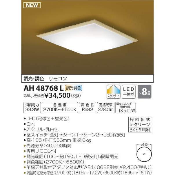 AH48768L:LEDシーリングライト(調光・調色タイプ) 電球色(2700K)昼光色(6500K) 3780lm(8畳まで)【取付簡易型】
