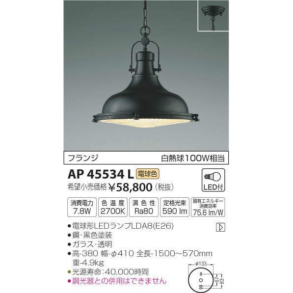 AP45534L:LEDランプ交換可能型ペンダント 白熱球100W相当 電球色 AP45534L:LEDランプ交換可能型ペンダント 白熱球100W相当 電球色 AP45534L:LEDランプ交換可能型ペンダント 白熱球100W相当 電球色 フランジタイプ d82