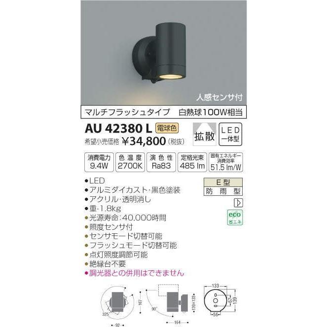AU42380L:LED一体型エクステリア・スポットライト 白熱球100W相当 拡散 人感センサ付 屋外用 電球色