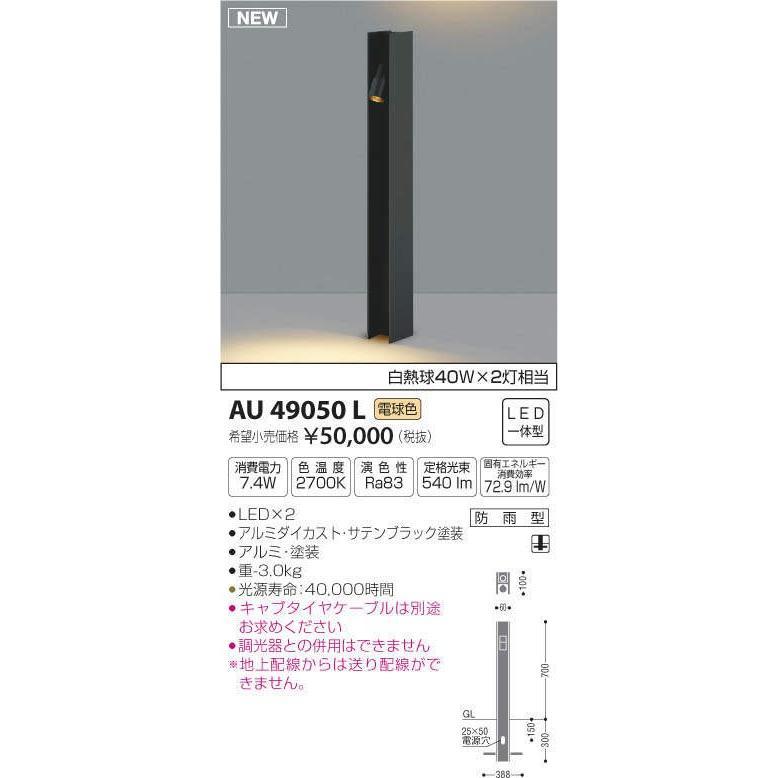 AU49050L:LEDアウトドア H形ポール灯 700mmタイプ 白熱球40W×2灯相当 電球色