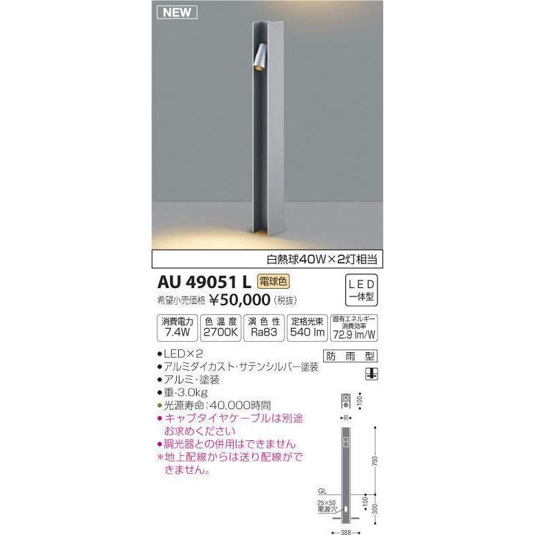 AU49051L:LEDアウトドア H形ポール灯 700mmタイプ 白熱球40W×2灯相当 電球色