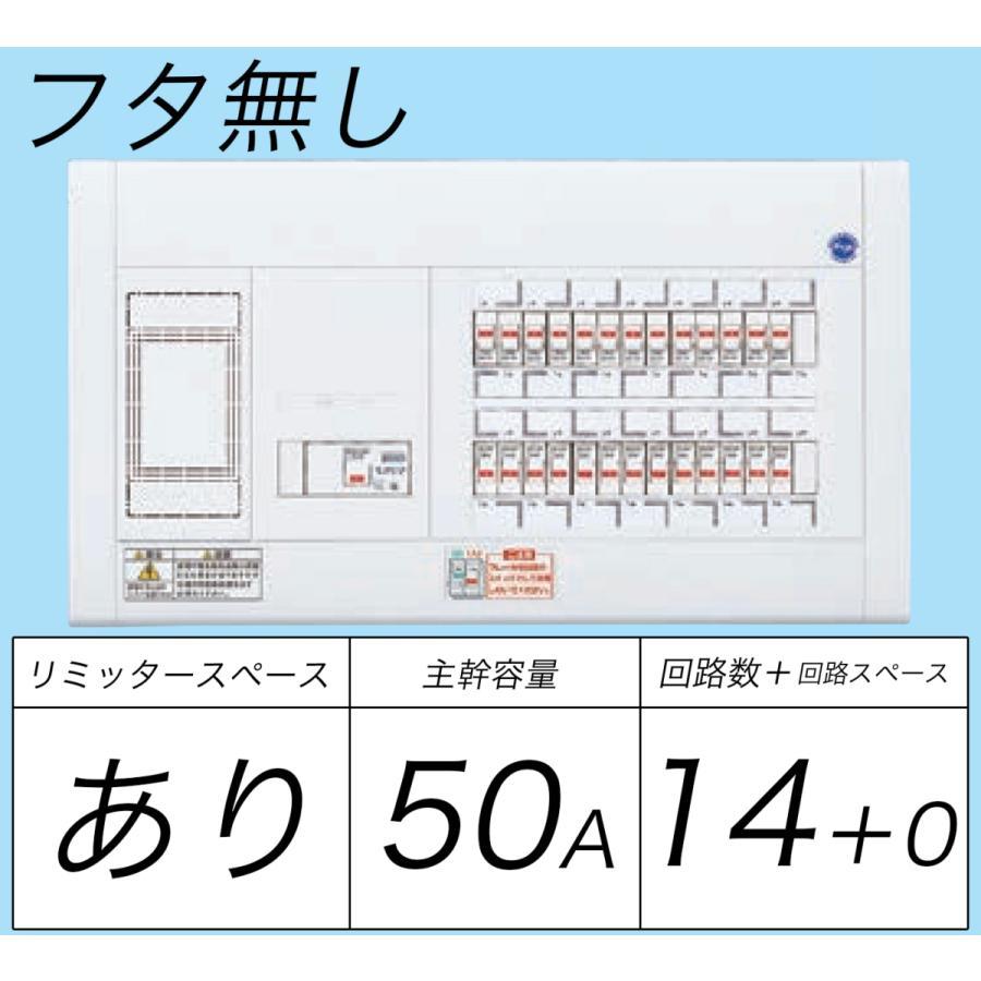 BQW3514:住宅用分電盤(露出・半埋込両用形)(ドア無)(リミッタースペース付)(単3:主幹:ELB50A分岐:14+0)