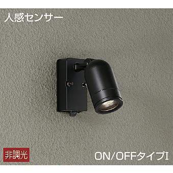 DOL-3762YBF:アウトドア用 スポットライト 人感センサ付 ON/OFFタイプI 非調光 電球色