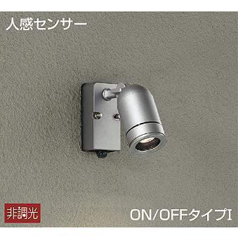 DOL-3762YSF:アウトドア用 スポットライト 人感センサ付 ON/OFFタイプI 非調光 電球色