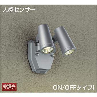DOL-4670YS:アウトドア用 スポットライト 人感センサ付 ON/OFFタイプI 非調光 電球色