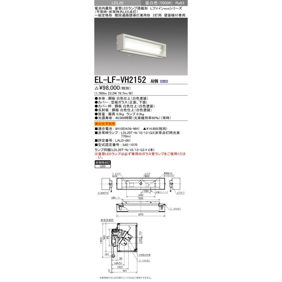 階段通路誘導灯兼用非常用照明器具 壁面直付形 昼白色(5000K) (1780lm) EL-LF-VH2152 AHN AHN