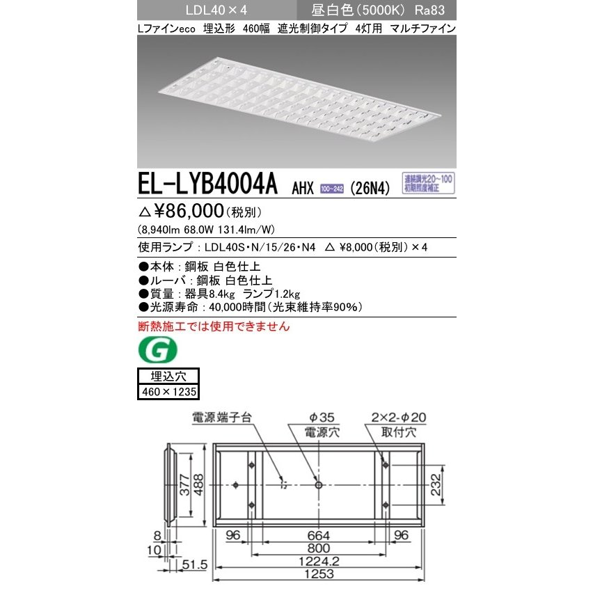 直管LEDランプベースライト(一般) 直管LEDランプベースライト(一般) 埋込形 遮光制御タイプ 白色ルーバー付(マルチファイン) 昼白色(5000K) 埋込穴:460x1235 (8940lm) EL-LYB4004A AHX(26N4)
