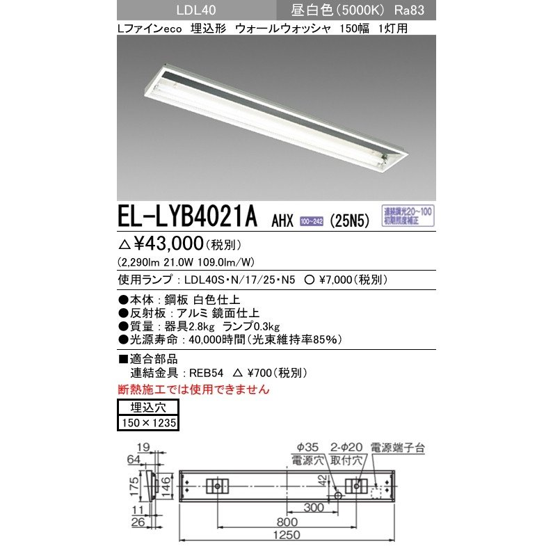 ベースライト ウォールウォッシャ ウォールウォッシャ ウォールウォッシャ 埋込形 昼白色(5000K) 埋込穴:150x1235 (2290lm) EL-LYB4021A AHX(25N5) 6d9