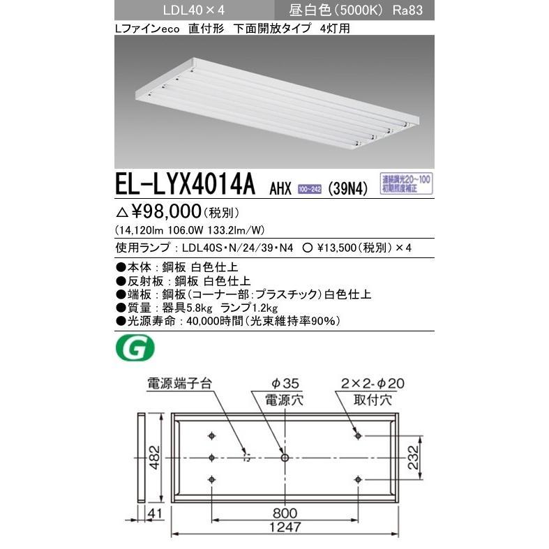 直管LEDランプベースライト(一般) 直付形 直付形 直付形 下面開放タイプ 昼白色(5000K) (14120lm) EL-LYX4014A AHX(39N4) ed2