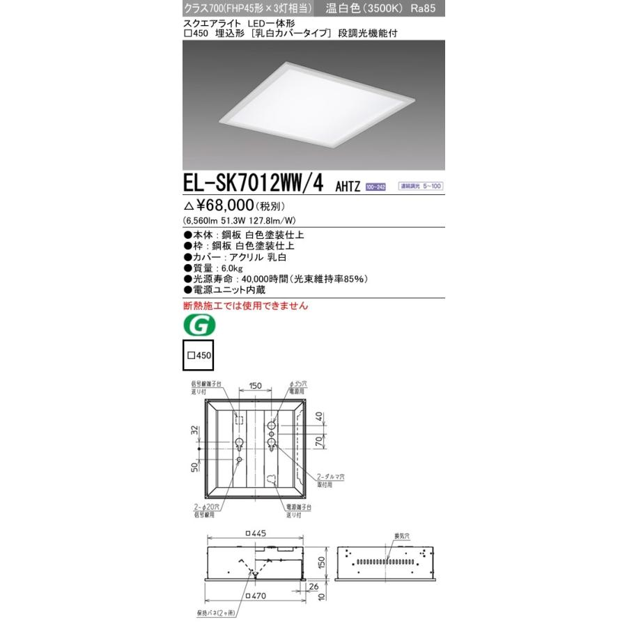 LED一体形ベースライト(一般用途) スクエアライト スクエアライト □450 温白色(3500K) 埋込穴:□450 (6560lm) EL-SK7012WW/4 AHTZ