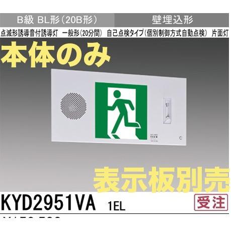 KYD2951VA1EL:本体のみ・パネル別売 LED誘導灯点滅形(壁埋込型)B級BL(20B形)片面型 LED誘導灯点滅形(壁埋込型)B級BL(20B形)片面型 LED誘導灯点滅形(壁埋込型)B級BL(20B形)片面型 898