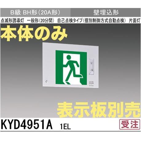KYD4951A1EL:本体のみ・パネル別売 LED誘導灯点滅形(壁埋込型)B級BH形(20A形)片面型