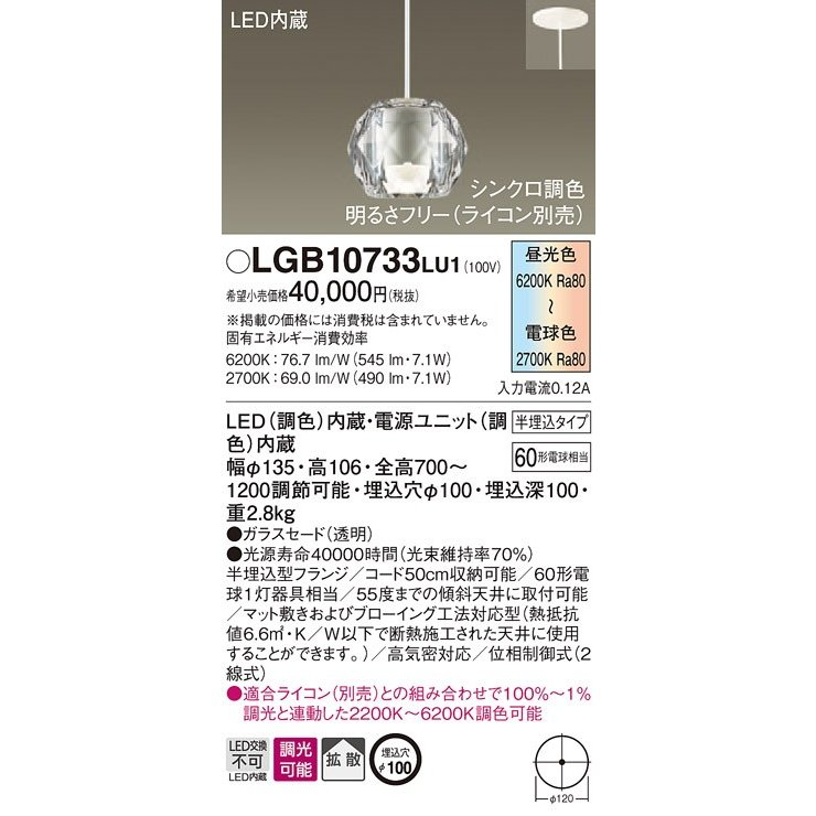 LGB10733 LGB10733 LU1 吊下型 LED(調色) ペンダント ガラスセードタイプ・拡散タイプ・半埋込タイプ 調光タイプ(ライコン別売) 白熱電球60形1灯器具相当
