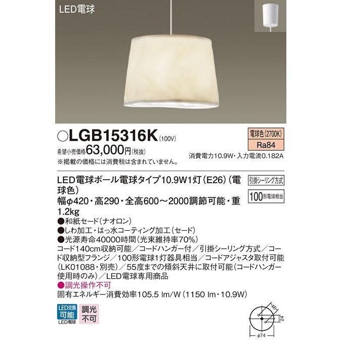 LGB15316K 吊下型 LED(電球色) ダイニング用ペンダント 和紙セードタイプ・引掛シーリング方式 白熱電球100形1灯器具相当