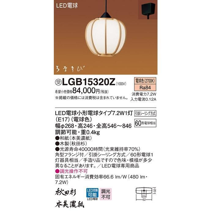 LGB15320Z 吊下型 LED(電球色) ペンダント 引掛シーリング方式 はなさび 守 白熱電球60形1灯器具相当