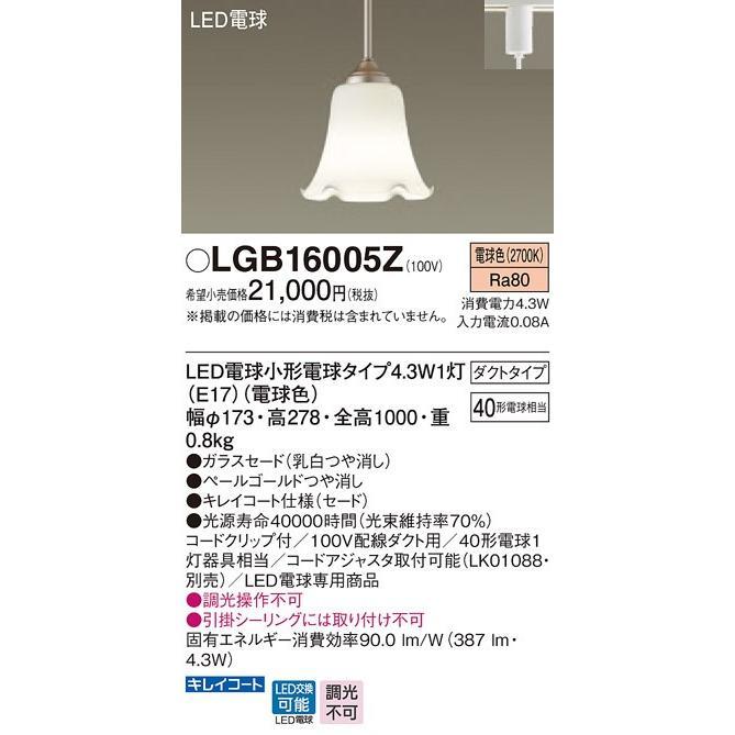 LGB16005Z 吊下型 LED(電球色) ダイニング用ペンダント 照射面中心60形電球1灯相当・ガラスセードタイプ・ダクトタイプ 白熱電球40形1灯器具相当