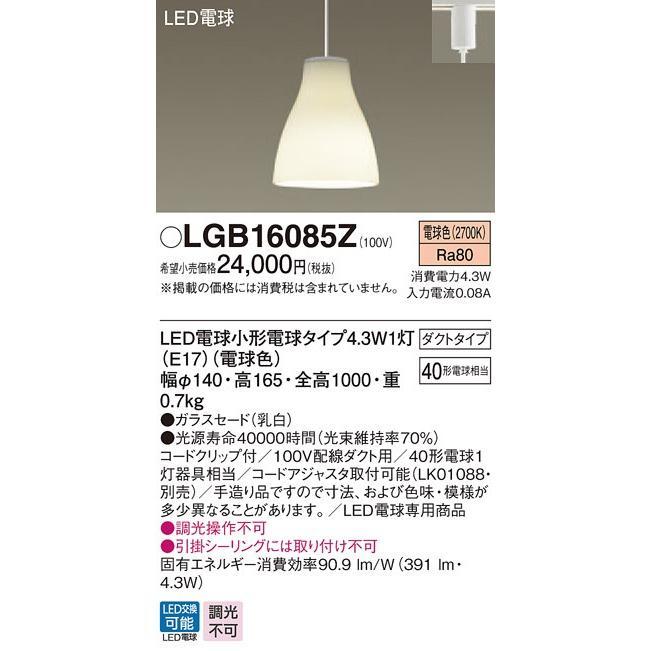 LGB16085Z 吊下型 LED(電球色) ダイニング用ペンダント ガラスセードタイプ・ダクトタイプ 白熱電球40形1灯器具相当