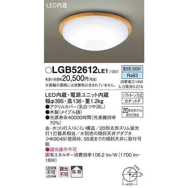 LGB52612 LE1 天井直付型 LED(昼白色) シーリングライト 拡散タイプ・カチットF 丸形スリム蛍光灯20形1灯器具相当