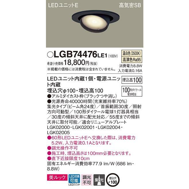 LGB74476 LE1 天井埋込型 LED(温白色) ユニバーサルダウンライト 美ルック・浅型10H・高気密SB形・ビーム角24度・集光タイプ 埋込穴φ100 110Vダイクール