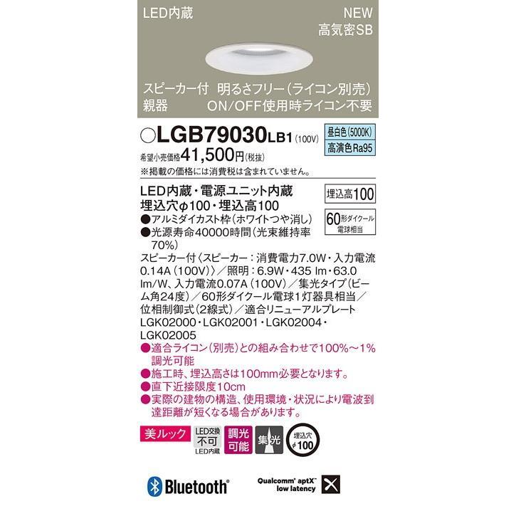 LGB79030 LB1 天井埋込型 LED(昼白色) ベースダウンライト 美ルック・浅型10H・高気密SB形・ビーム角24度・集光タイプ 調光タイプ(ライコン別売)・スピ