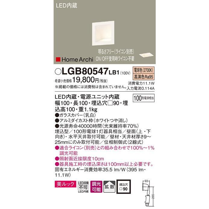 LGB80547 LB1 天井埋込型・壁埋込型 LED(電球色) ウォッシャライト 美ルック・拡散タイプ 調光タイプ(ライコン別売) 白熱電球100形1灯器具相当