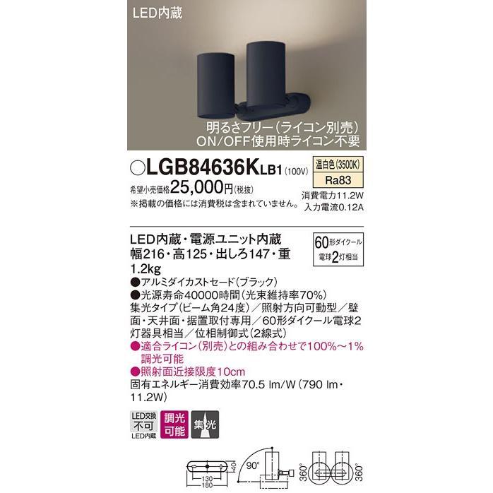 LGB84636K LB1 天井直付型・壁直付型・据置取付型 LED(温白色) スポットライト アルミダイカストセードタイプ・ビーム角24度・集光タイプ 調光タイプ(ラ