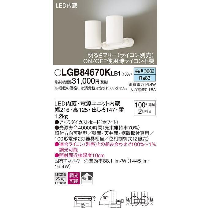 LGB84670K LB1 天井直付型・壁直付型・据置取付型 LED(昼白色) スポットライト アルミダイカストセードタイプ・拡散タイプ 調光タイプ(ライコン別売) 調光タイプ(ライコン別売) 調光タイプ(ライコン別売) 11a