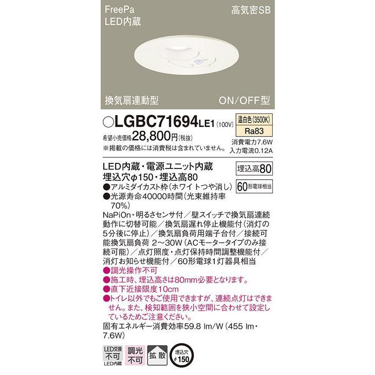 LGBC71694 LE1 天井埋込型 LED(温白色) トイレ灯 浅型8H・高気密SB形・拡散タイプ FreePa換気扇連動型・ON/OFF型・明るさセンサ付/埋込穴φ150 白熱電球