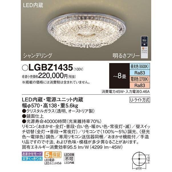 LGBZ1435 天井直付型 LED(昼光色〜電球色) シーリングライト リモコン調光・リモコン調色・Uライト方式 〜8畳