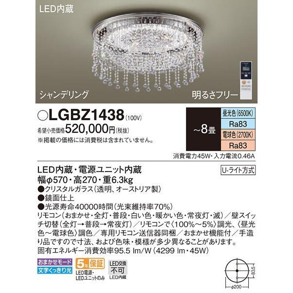 LGBZ1438 天井直付型 LED(昼光色〜電球色) シーリングライト リモコン調光・リモコン調色・Uライト方式 シャンデリング 〜8畳
