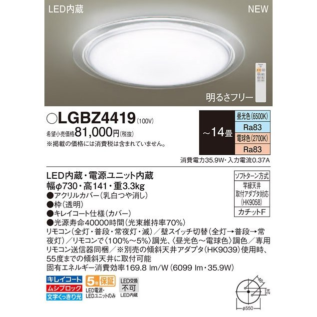 LGBZ4419 天井直付型 LED(昼光色〜電球色) シーリングライト リモコン調光・リモコン調色・カチットF 〜14畳 〜14畳