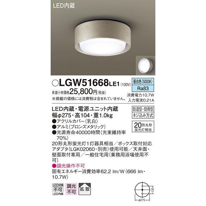 LGW51668 LE1 天井直付型・壁直付型 LED(昼白色) 軒下用シーリングライト・ポーチライト・浴室灯 拡散タイプ 防湿型・防雨型 防湿型・防雨型 丸形蛍光灯30形1灯器具相当