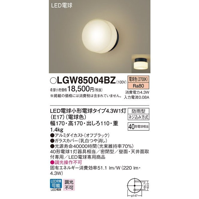 LGW85004BZ 天井直付型・壁直付型 LED(電球色) ポーチライト 密閉型 防雨型 白熱電球40形1灯器具相当