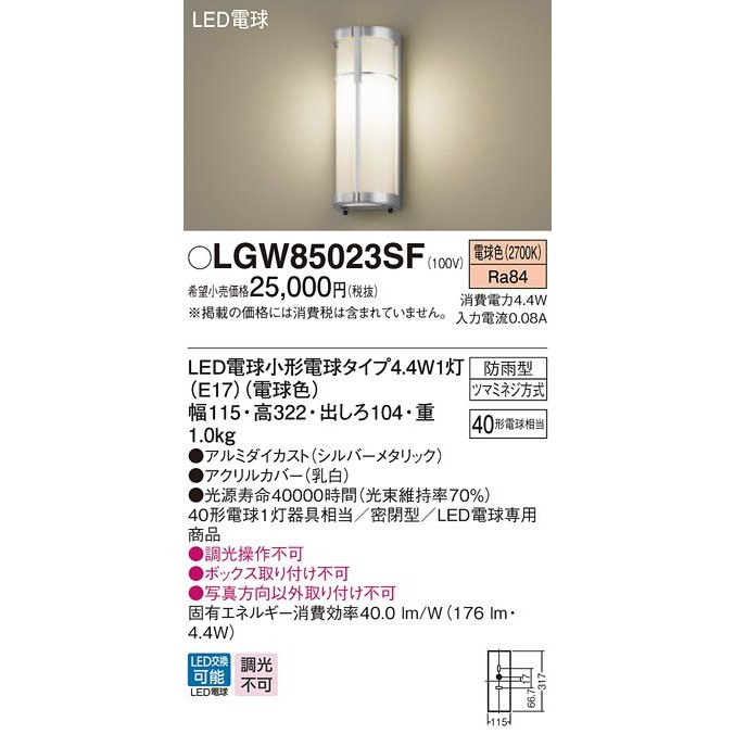 LGW85023SF 壁直付型 LED(電球色) ポーチライト 密閉型 防雨型 白熱電球40形1灯器具相当
