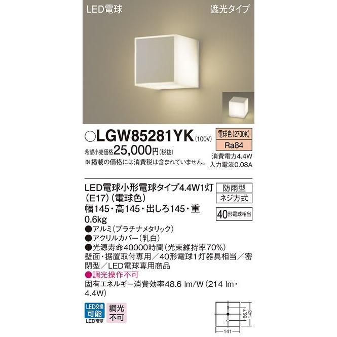 LGW85281YK 壁直付型・据置取付型 LED(電球色) ポーチライト・勝手口灯・表札灯・門柱灯 遮光タイプ・密閉型 防雨型 白熱電球40形1灯器具相当