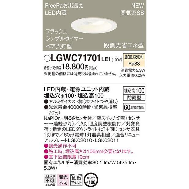 LGWC71701 LE1 天井埋込型 LED(温白色) 軒下用ダウンライト 浅型10H・高気密SB形・拡散タイプ(マイルド配光) 防雨型・FreePaお出迎え・フラッシュ・ペア